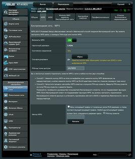 Дизайн космического корабля исоответствующая начинка. Обзор роутера ASUS RT-AX82U — Веб-интерфейс. 18