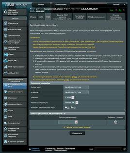 Дизайн космического корабля исоответствующая начинка. Обзор роутера ASUS RT-AX82U — Веб-интерфейс. 19