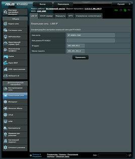 Дизайн космического корабля исоответствующая начинка. Обзор роутера ASUS RT-AX82U — Веб-интерфейс. 23