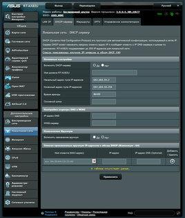 Дизайн космического корабля исоответствующая начинка. Обзор роутера ASUS RT-AX82U — Веб-интерфейс. 24