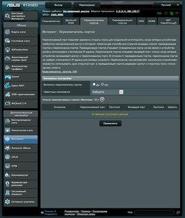 Дизайн космического корабля исоответствующая начинка. Обзор роутера ASUS RT-AX82U — Веб-интерфейс. 30