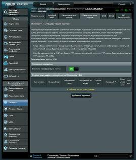 Дизайн космического корабля исоответствующая начинка. Обзор роутера ASUS RT-AX82U — Веб-интерфейс. 31