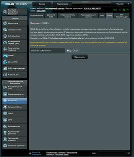 Дизайн космического корабля исоответствующая начинка. Обзор роутера ASUS RT-AX82U — Веб-интерфейс. 33