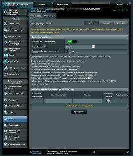 Дизайн космического корабля исоответствующая начинка. Обзор роутера ASUS RT-AX82U — Веб-интерфейс. 36