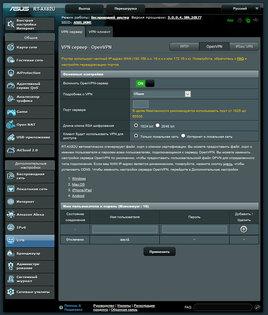 Дизайн космического корабля исоответствующая начинка. Обзор роутера ASUS RT-AX82U — Веб-интерфейс. 37