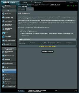 Дизайн космического корабля исоответствующая начинка. Обзор роутера ASUS RT-AX82U — Веб-интерфейс. 39