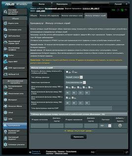 Дизайн космического корабля исоответствующая начинка. Обзор роутера ASUS RT-AX82U — Веб-интерфейс. 43