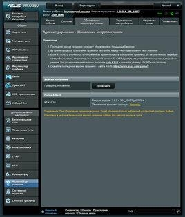 Дизайн космического корабля исоответствующая начинка. Обзор роутера ASUS RT-AX82U — Веб-интерфейс. 46