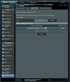Дизайн космического корабля исоответствующая начинка. Обзор роутера ASUS RT-AX82U — Веб-интерфейс. 50