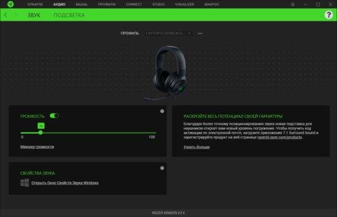 Хочется известное, но подешевле. Обзор бюджетных пластиковых наушников Razer KrakenV3X — Звучание и микрофон. 2
