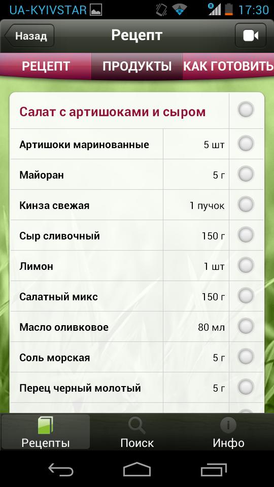 Рецепты приложение для андроид