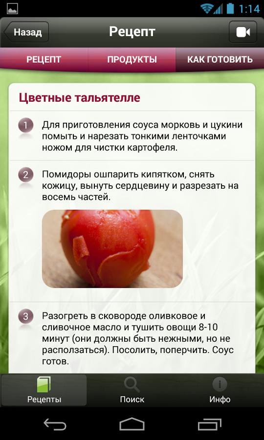 Рецепты высоцкой пошагово
