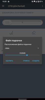 Виртуальные гигабайты оперативной памяти для Android. Что такое файл подкачки