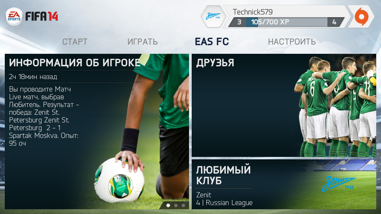 FIFA 14 1.3.6 РУССКИЕ КОММЕНТАТОРЫ СКАЧАТЬ БЕСПЛАТНО