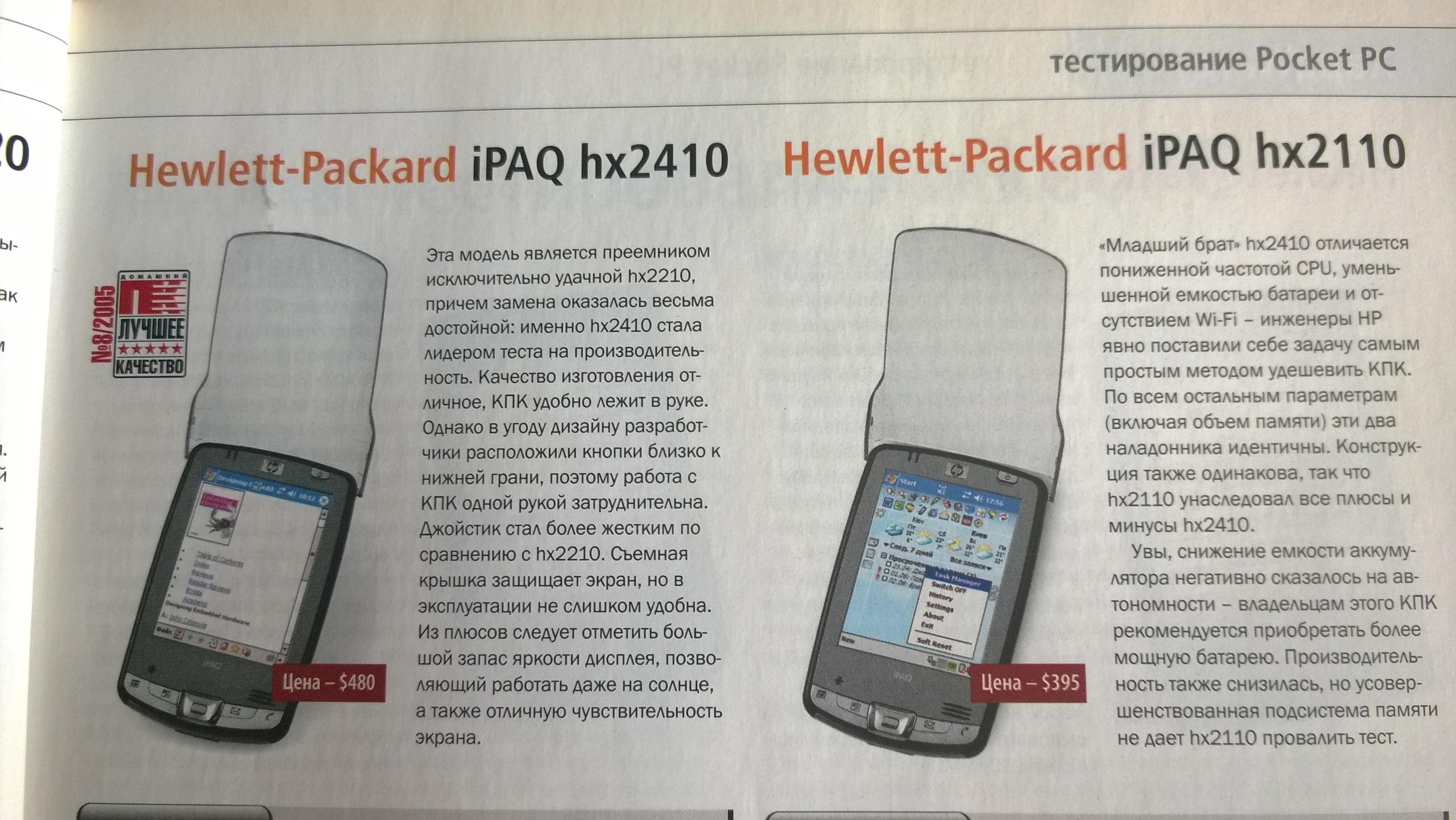 инструкция hp ipaq hx2110