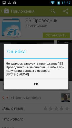 ошибка получения данных с сервера Google Play - фото 4