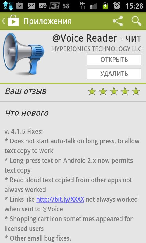 Voice Aloud Reader для Android - Скачать