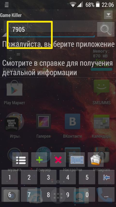 Gamekiller 2.61 Rus
