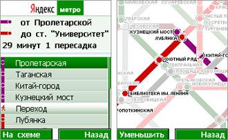 Яндекс.Метро 2.04