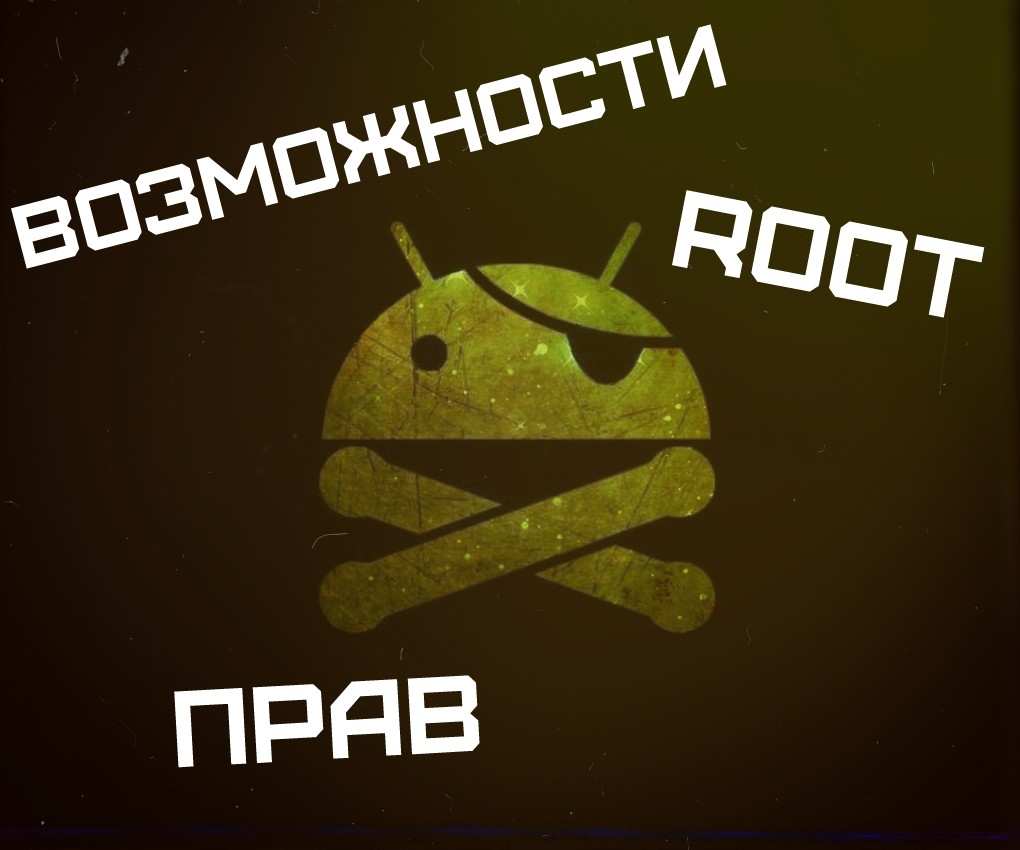 TRASHBOX ROOT ПРАВА