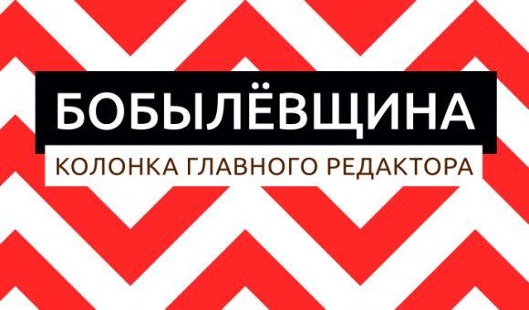 Бобылёвщина №17 или обаудитории Трешбокса