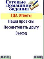 Готовые Домашние Задания (ГДЗ)