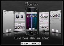 Aanex by GRANGEX