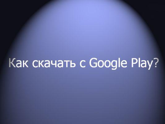 Как легко скачать APK-файл из Google Play и следить за обновлениями