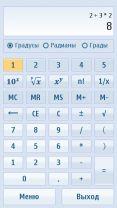 Инженерный калькулятор 2.0.2
