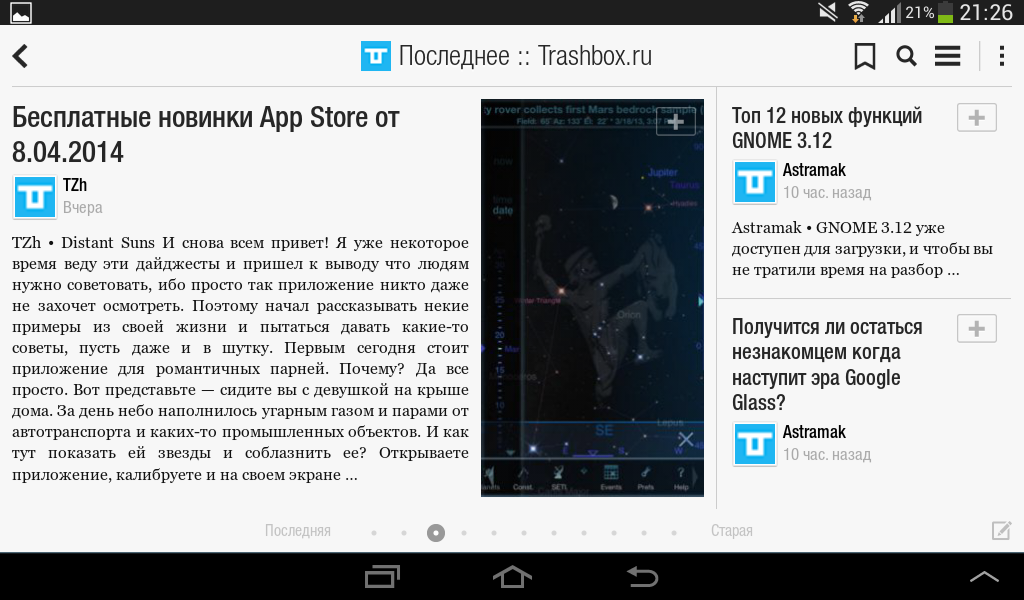 лучшая программа rss android