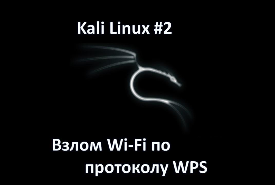 Kali Linux: Взлом Wi-Fi по протоколу WPS. Программы, игры и темы для телеф