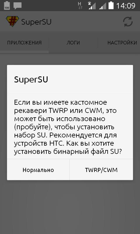 Скачать бинарный файл su в supersu