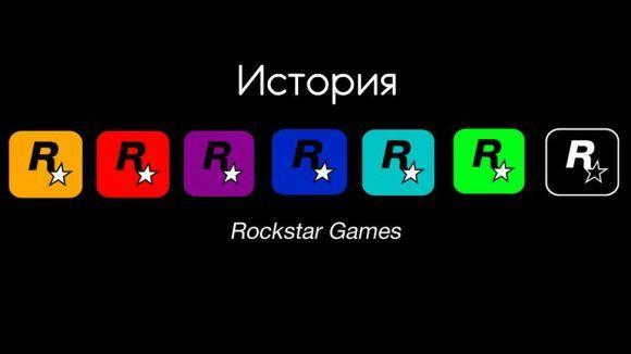 История Rockstar Часть 2: GTA и другие игры