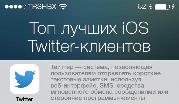 Новости как есть твиттер