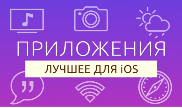 Лучшие приложения недели для iOS #7 (21.08.14)