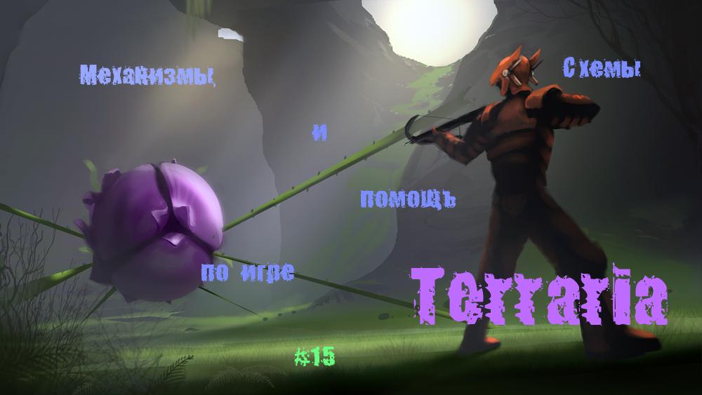 Где находиться сохранение terraria