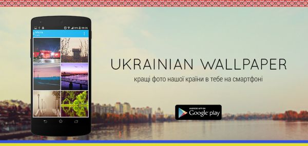 Ukrainian Wallpaper