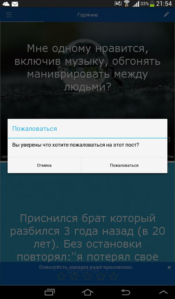 Программа для андроид для го общения