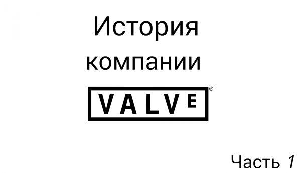 История компании Valve , часть 1