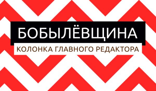 Бобылёвщина 19 — Снова здравствуйте