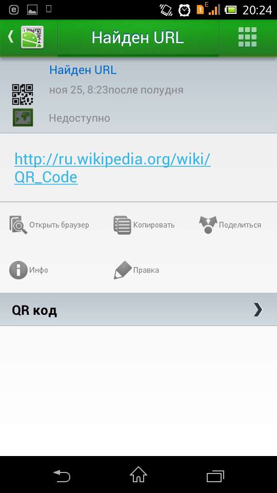 приложение для считывания qr кодов для андроид - фото 2