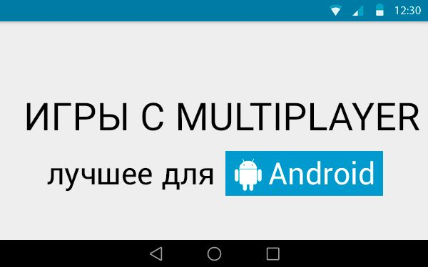 ТОП5 игр с мультиплеером для Android