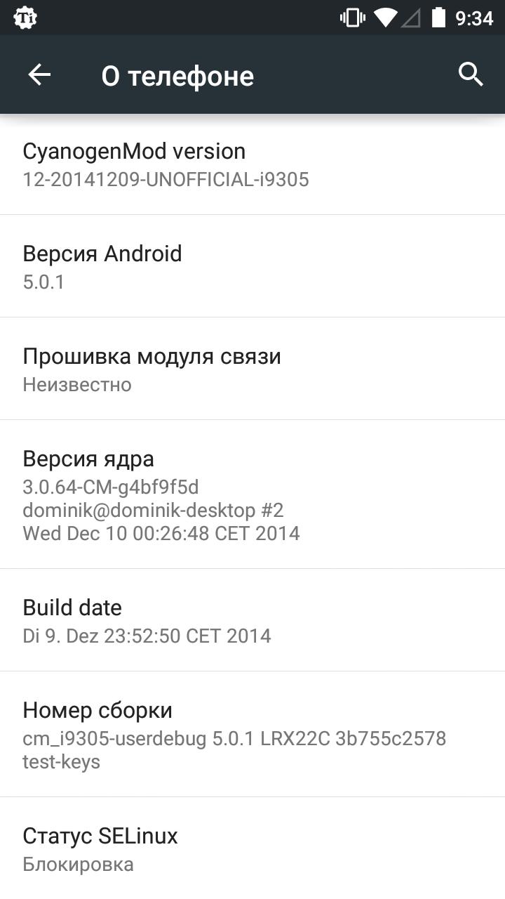 Прошивка модуля связи на андроид