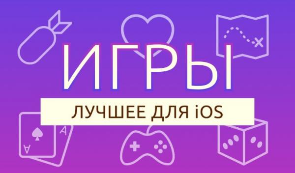 Лучшие игры недели для iOS от 04.01.2015