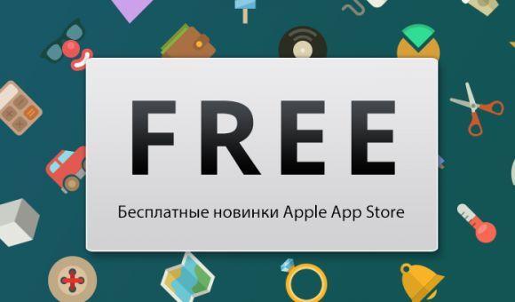 Бесплатные новинки App Store от 08.01.2015