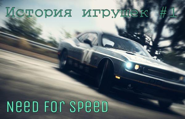 История игрушек #1: Need For Speed