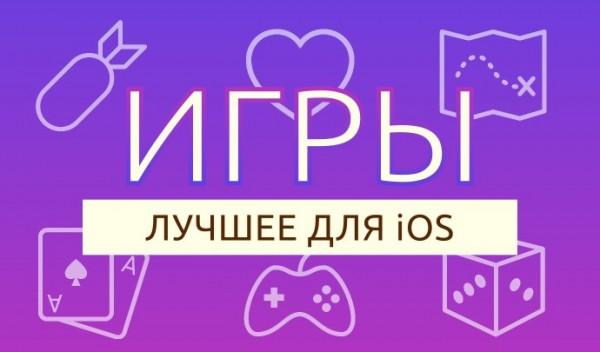 Лучшие игры недели для iOS от 12.01.2014