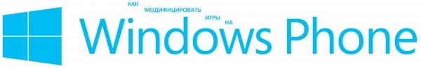 Как модифицировать игры на Windows Phone