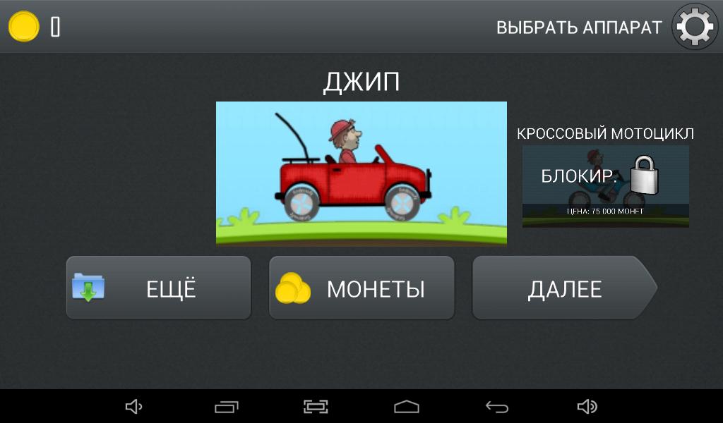 программа для создания игры на андроид - фото 9