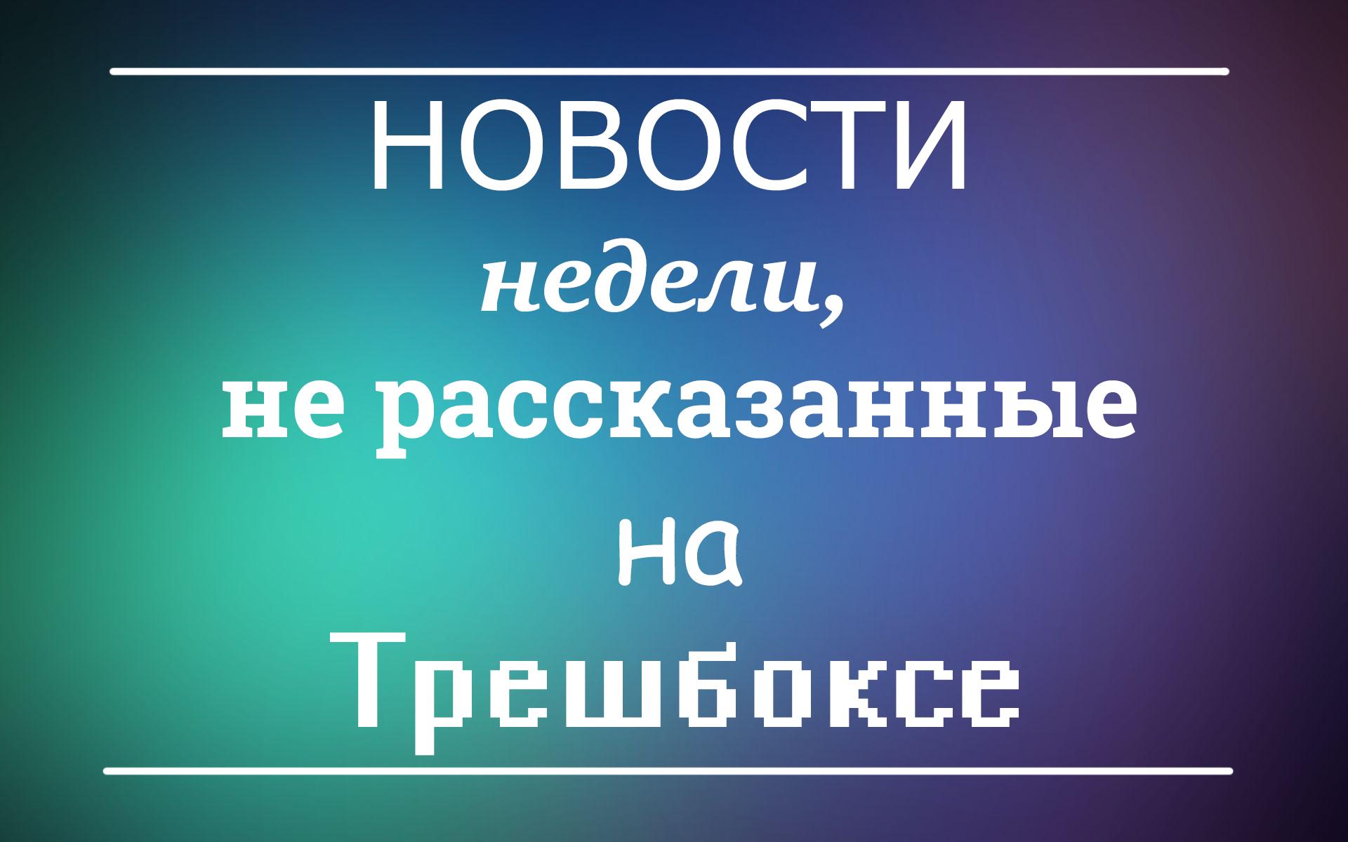 Россия вологда новости смотреть онлайн